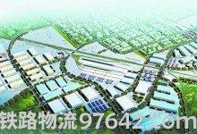 大连最大城际物流园区铁成物流市场开建二期工程