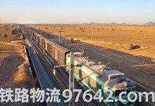 面向铁路物流行业的信息化发展规划