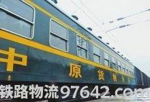 铁路白货物流与社会化物流的整合和发展前景