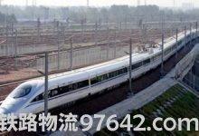 郑哈高铁将开通 郑州哈尔滨11小时 至大连只需8小时