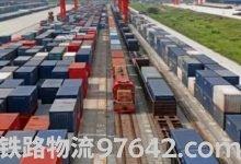 铁路货运-铁路集装箱运输