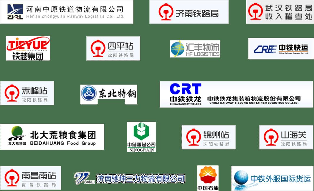 《铁路物流服务和第三方物流运营和管理信息化系统规划+SenseSCLM3介绍》