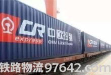 中国至斯洛伐克集装箱班列在大连港开通大连港中欧班列货运量大幅增长