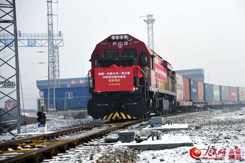 首趟集拼集运中欧班列开行 铁路国际联运开创运输新模式