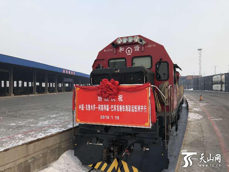乌鲁木齐铁路局 中欧班列乌鲁木齐集结中心又添铁海联运新线路