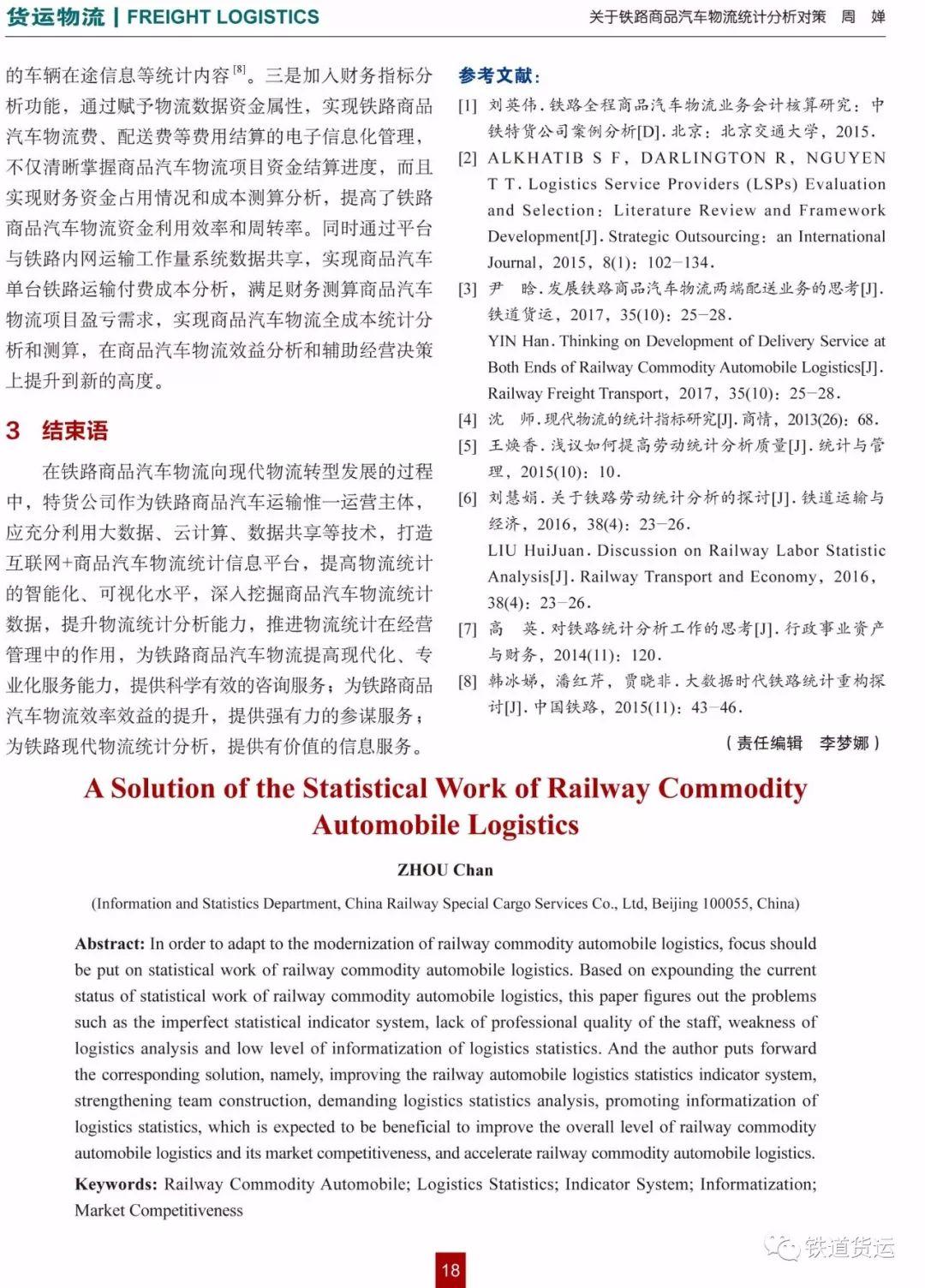 《铁道货运|铁路特货运输:关于铁路商品汽车物流统计分析对策》