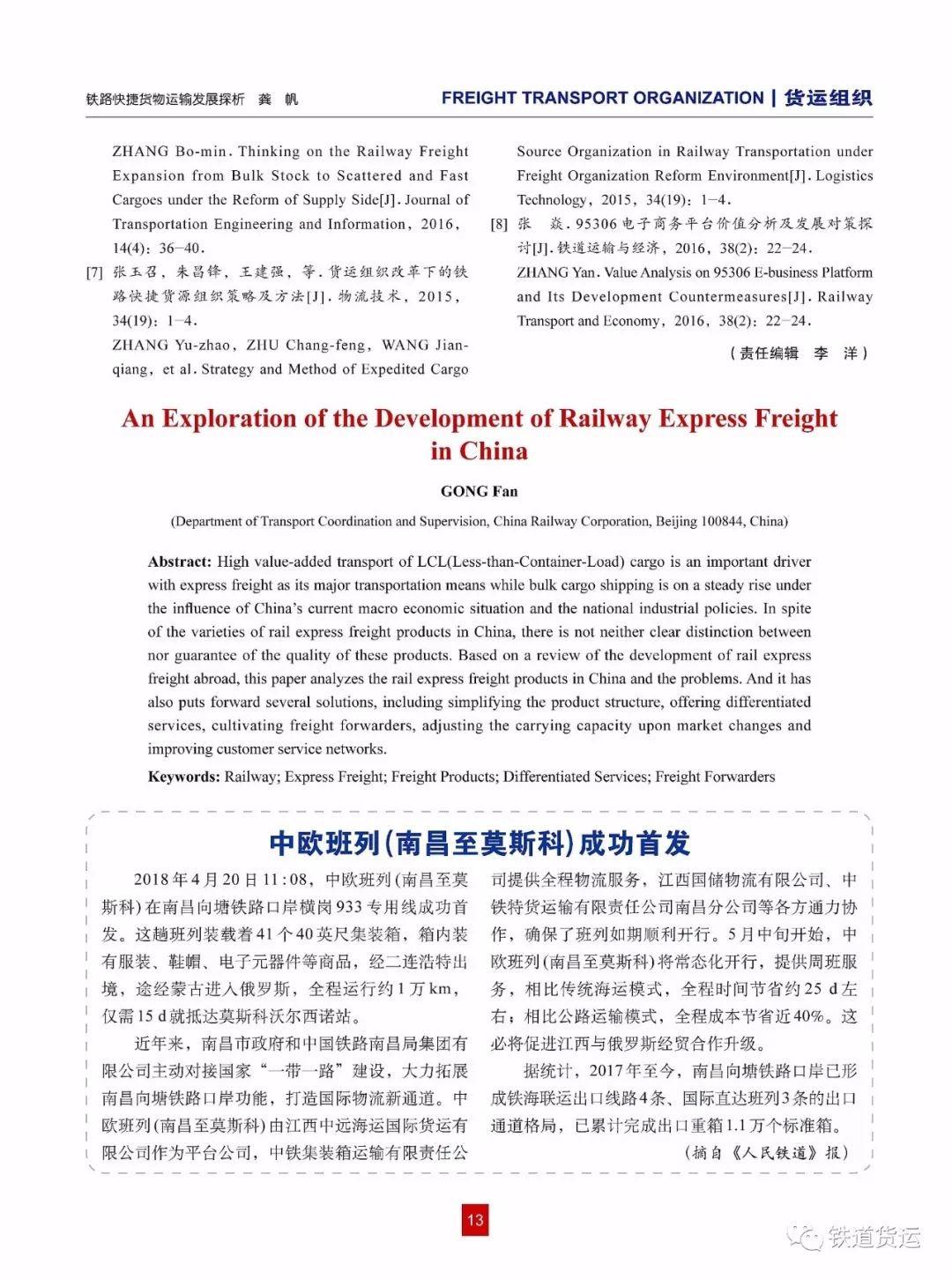 《铁路货运|铁路快捷货物运输发展探析》