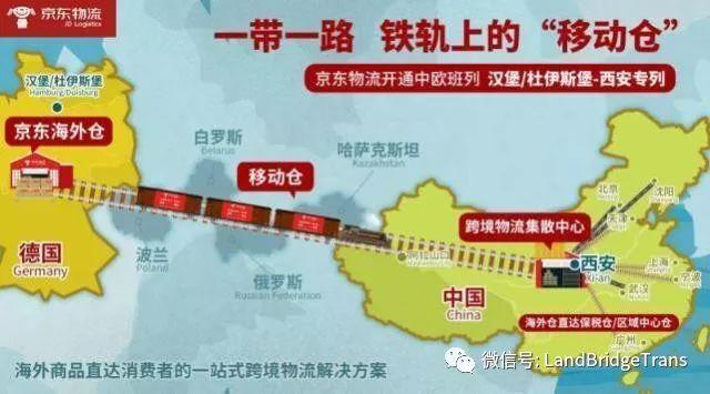 中欧班列长安号首列跨境电商物流专列抵达西安|一条钢铁丝路织就汉欧朋友圈|蓉欧快铁5年开行2127列