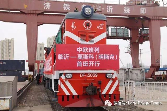 山东亚欧国际物流有限公司-临沂至俄罗斯(全境)国际货运班列常态化运行中