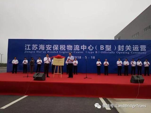 江苏海安保税物流中心(B型)封关运行|5.28 乌兹别克斯坦出口中国首批农副产品专列发车仪式圆满举行