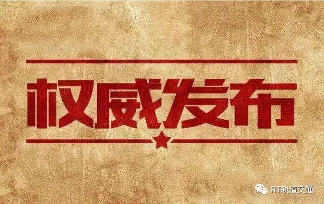 【资讯】铁总新上任一副总!北京局、太原局集团换帅!