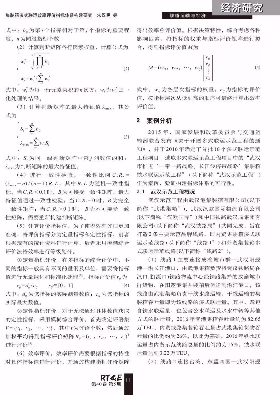 《集装箱多式联运效率评价指标体系构建研究》