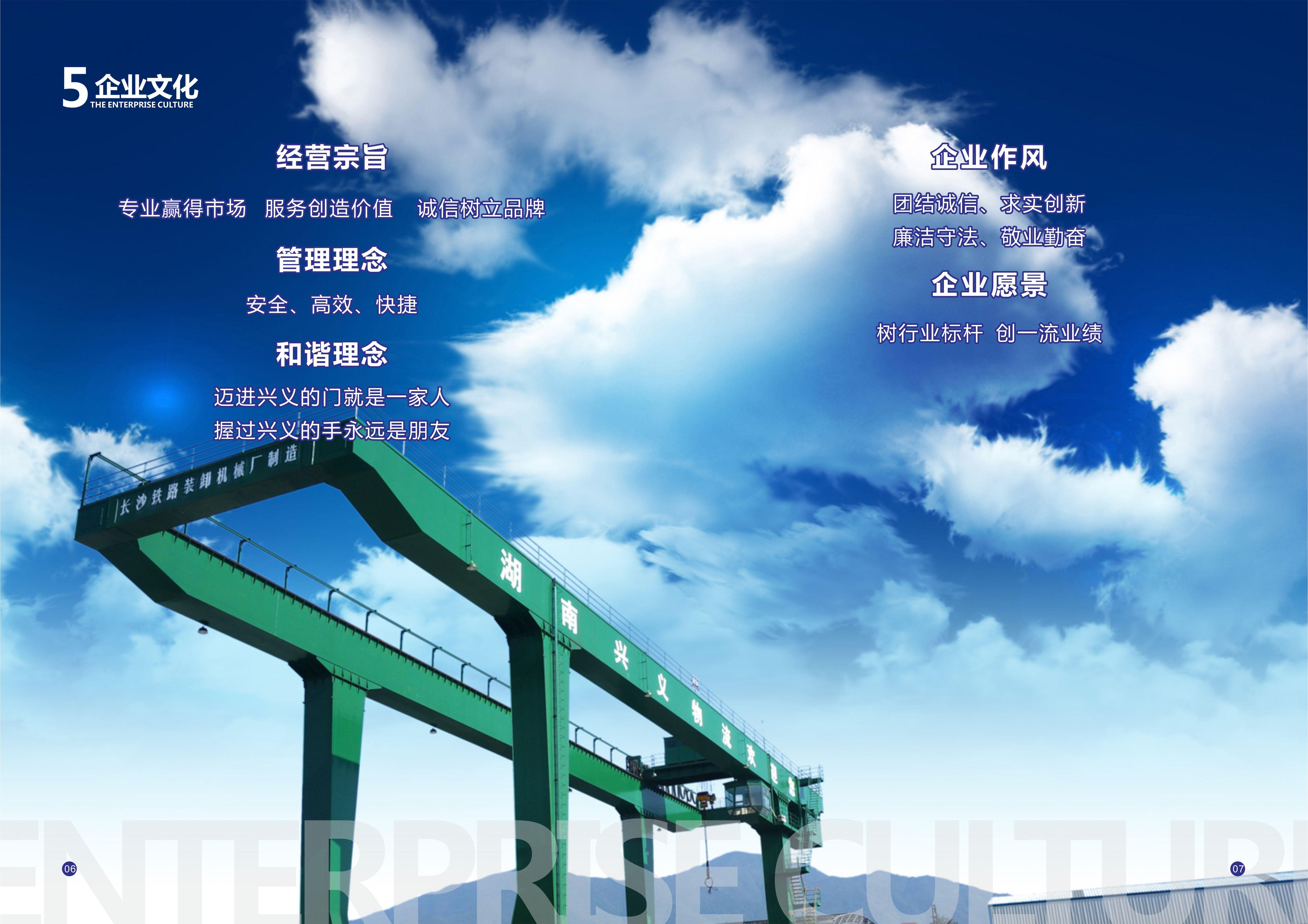 《[铁路物流3PL企业推荐]湖南兴义物流有效公司》