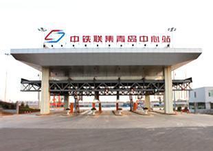 《中铁联集青岛集装箱中心站 青岛多式联运海关监管中心》