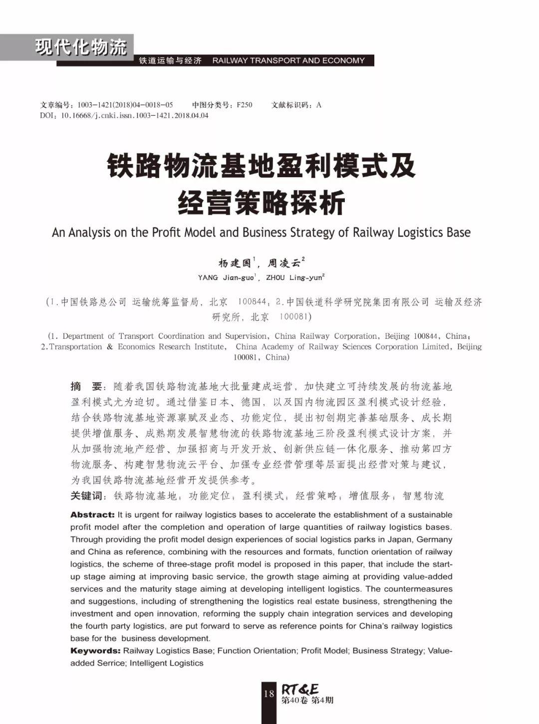 《铁道运输与经济:铁路物流基地盈利模式及经营策略探析》