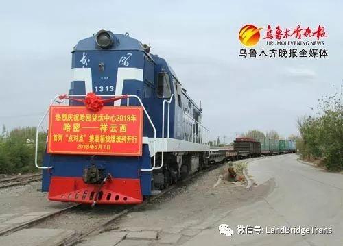 《中越国际铁路开行冷链列车 助东南亚水果销往中国|哈密货运中心开行今年首列点对点块煤集装箱班列》