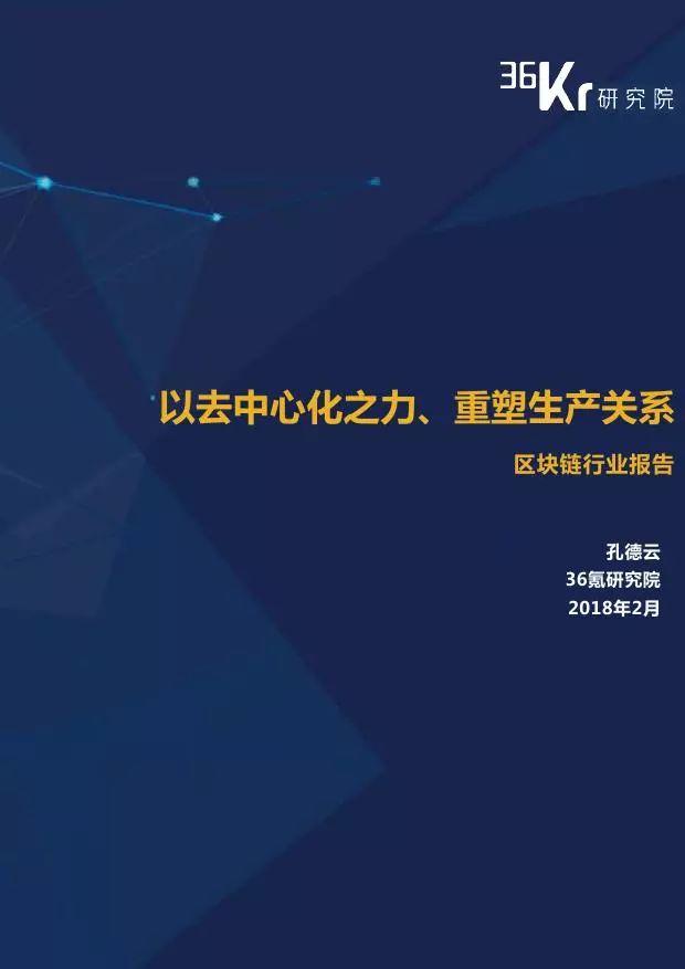 《区块链|36氪研究院:2018区块链行业报告:以去中心化之力、重塑生产关系》