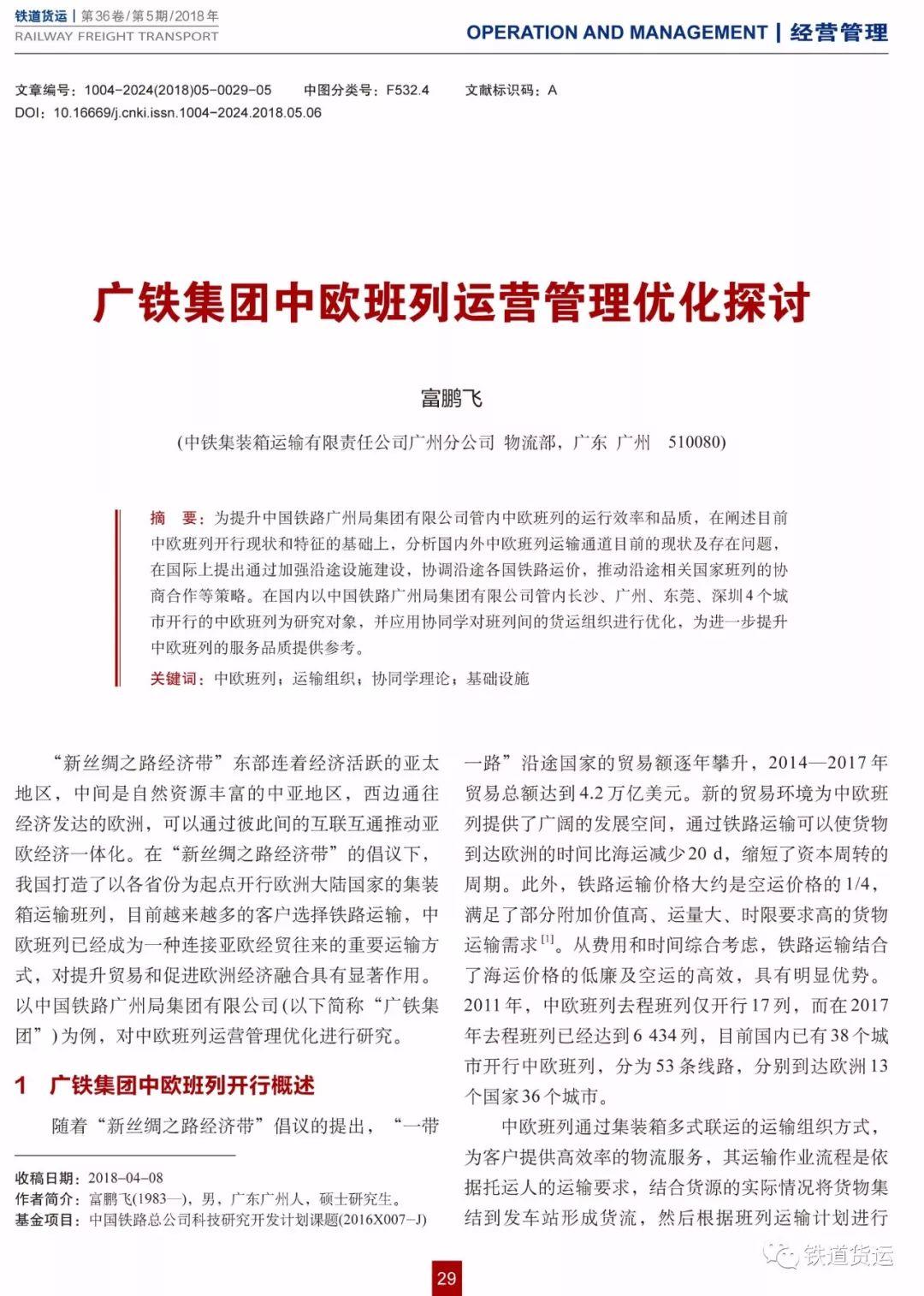 《广铁集团中欧班列运营管理优化探讨》