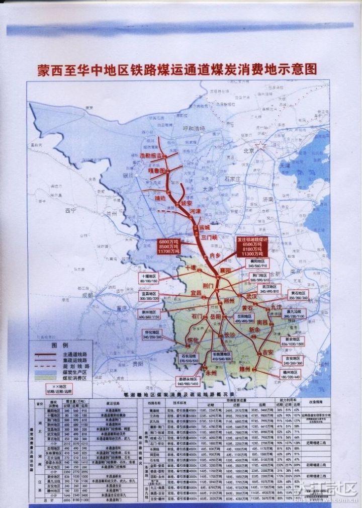 《大宗原材料铁路重载运输干线 重载之最!蒙华铁路超级隧道贯通:提前5个月》