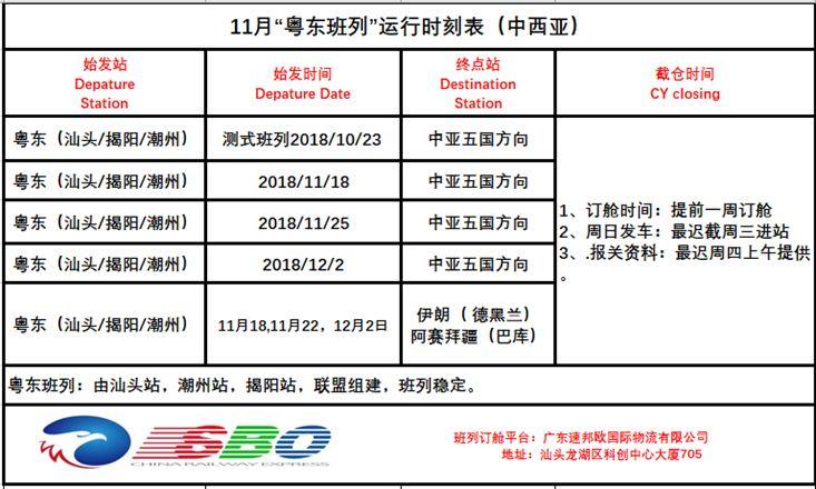"""《热烈庆祝""""粤东—中西亚""""货运班列成功试运行》"""