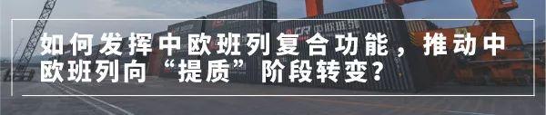 《跨境铁路运输行业一周资讯汇总》